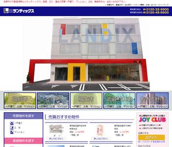 株式会社ランディックスサイトトップページイメージ