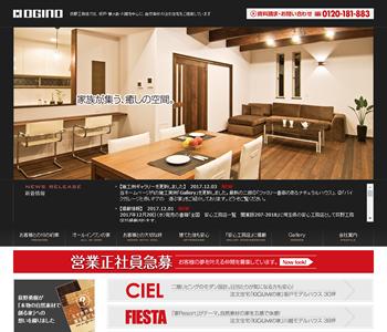 株式会社 荻野工務店サイトトップページイメージ