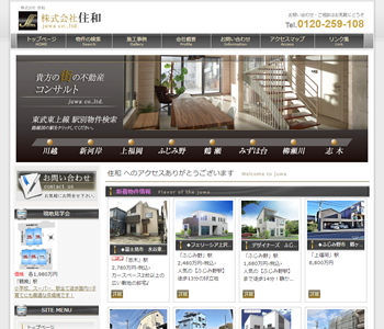 株式会社 住和サイトトップページイメージ