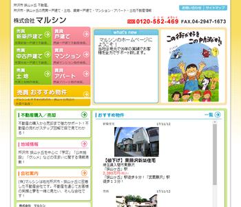 株式会社マルシンサイトトップページイメージ