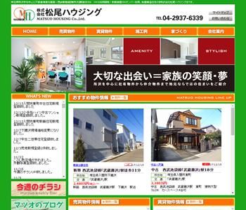 株式会社松尾ハウジングサイトトップページイメージ