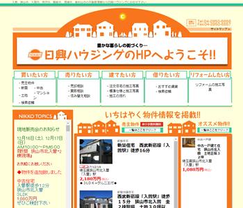 株式会社日興ハウジングサイトトップページイメージ