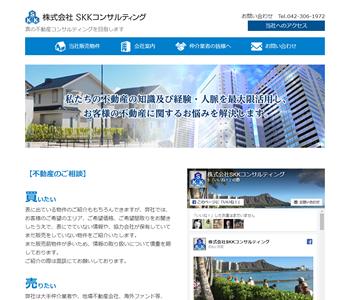 株式会社SKKコンサルティングサイトトップページイメージ