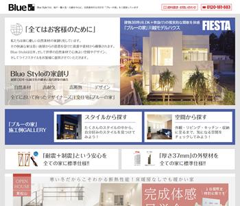 Blue Style 株式会社サイトトップページイメージ